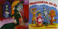 Магьосникът от Оз -мюзикъл (Лиман Франк Баум, реж. Гриша Островски, м. Петър Ступел) /диск